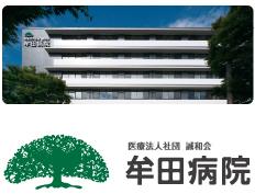 医療法人社団 誠和会 牟田病院