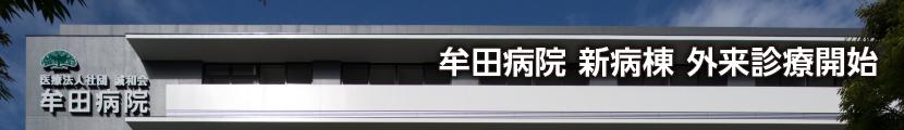 牟田病院 新病院 2017年秋オープン