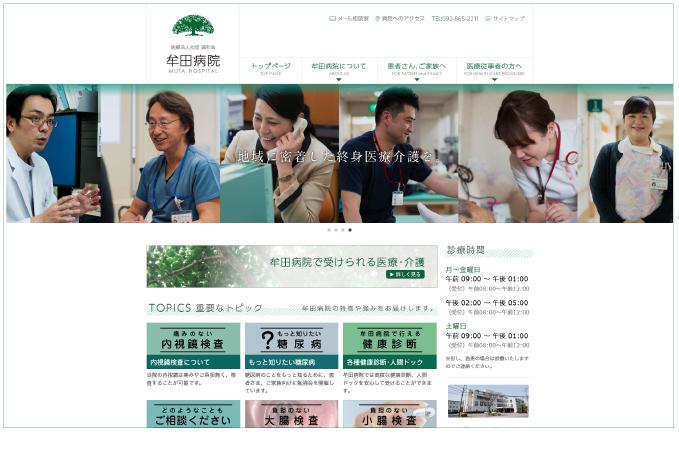 牟田病院ホームページ