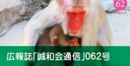 誠和会通信_牟田病院