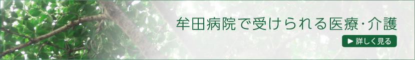 牟田病院で受けられる医療・介護