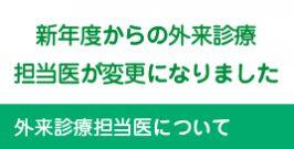 牟田病院_新年度からの外来診療担当医が変更になりました