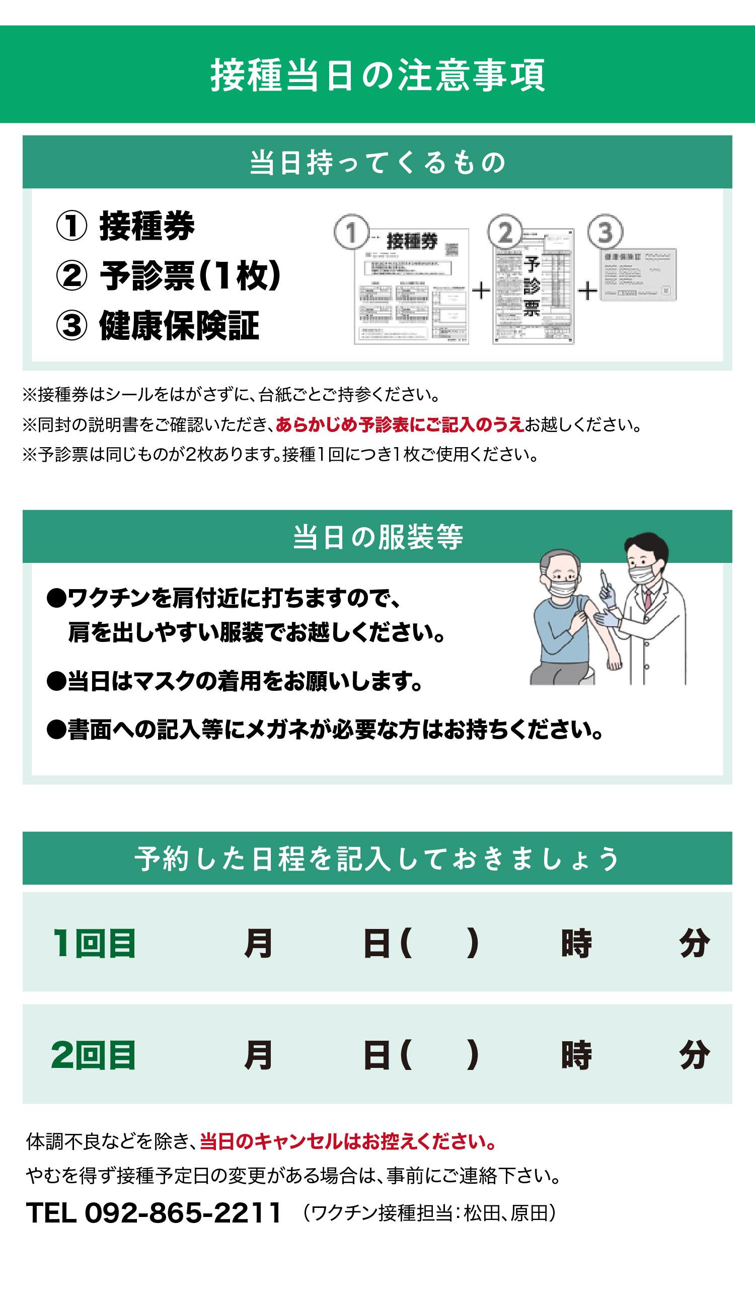 新型コロナワクチン接種の予約について